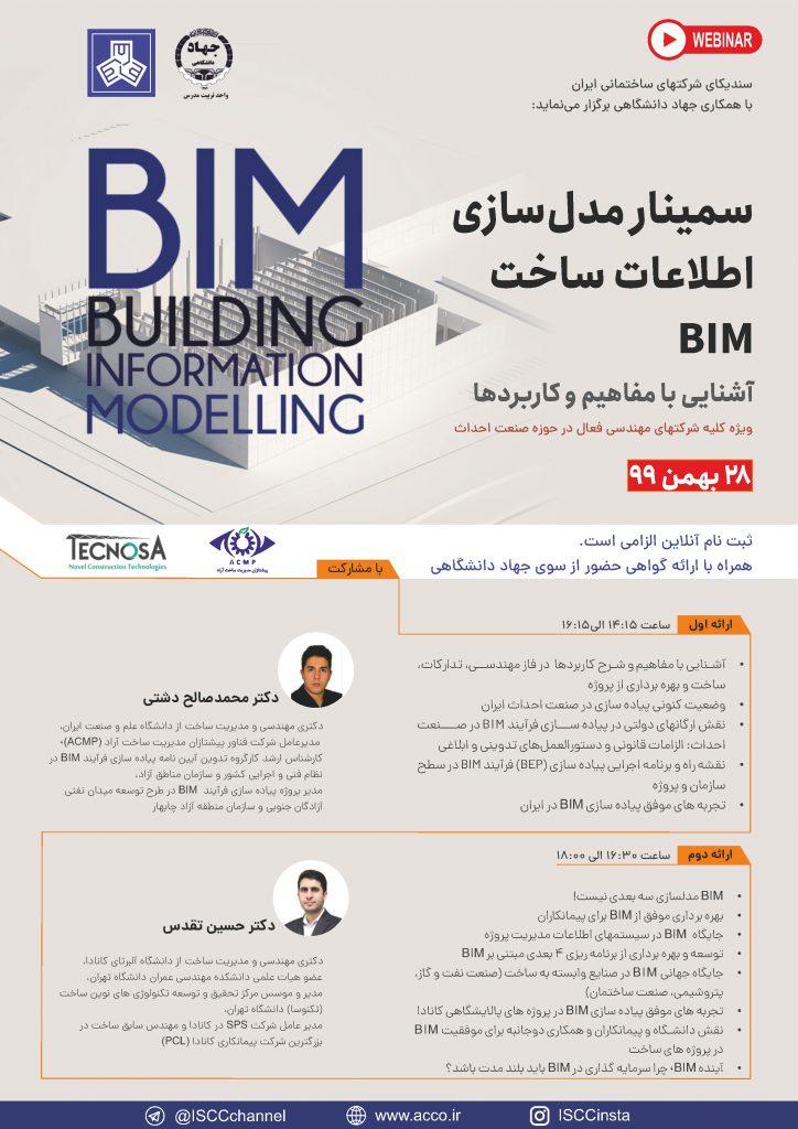 سمینار مدلسازی اطلاعات ساخت-BIM