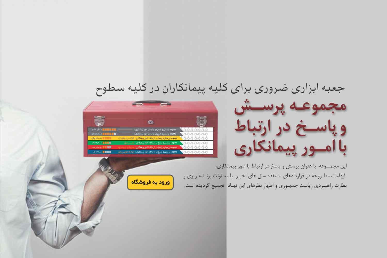 فروشگاه آنلاین سندیکای شرکت های ساختمانی ایران